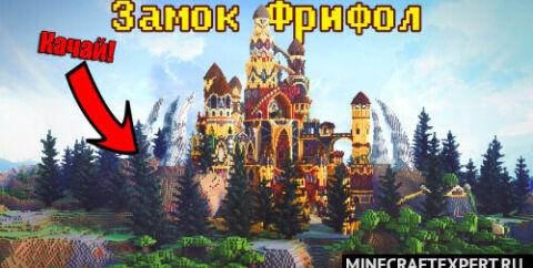 Замок Фрифол [1.17.1] [1.16.5] [1.15.2] [1.12.2]