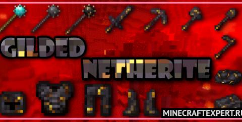 Gilded Netherite Equipment [1.17] [1.16] — позолоченный незерит