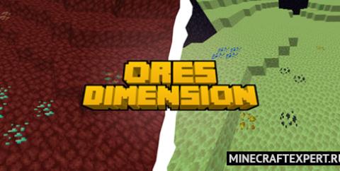 OresDimension [1.16] — руда в измерениях