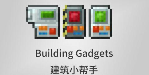 Building Gadgets [1.15.2] [1.14.4] [1.12.2] (инструмент для быстрого строительства)
