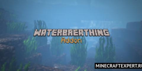 WaterBreathing [1.17] — дыхание только под водой
