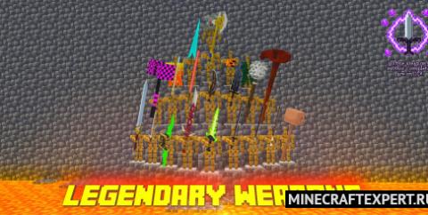Legendary Weapons [1.17] — катаны, мечи и молоты