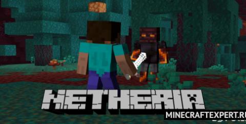 Netheria [1.17] — новые предметы и блоки