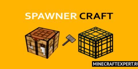 Spawner Craft [1.16] (крафт спаунеров)