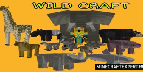 Wild Craft [1.16] — дикие животные