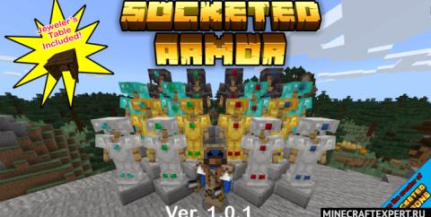 Socketed Armor [1.16] (модификация брони)
