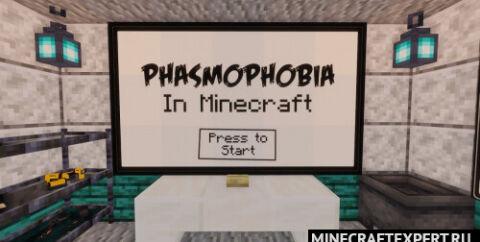 Phasmophobia [1.16.5]
