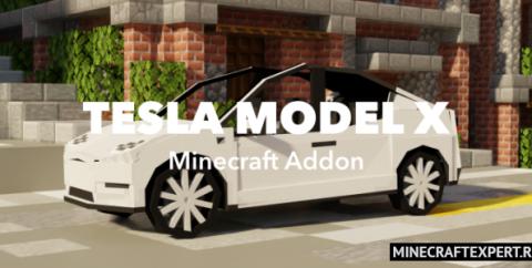 Tesla Model X [1.16] (мод на теслу)
