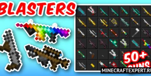 Blasters [1.17] — 50 бластеров