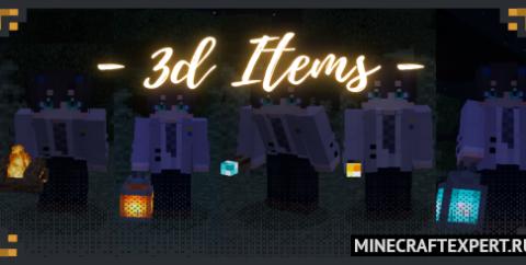 3D Items [1.17] [1.16] — 3D факелы, фонари и костер