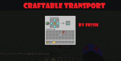 Craftable transport [1.16.1] [1.15.2] (Рецепт крафта элитр, брони и седла для лошади)