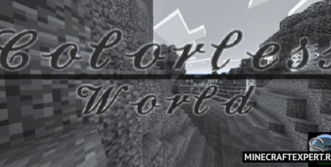 Colorless World [1.16] [1.15] [1.14] (черно-белый Майнкрафт)