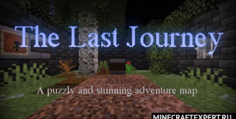 Последнее путешествие [1.17.1]