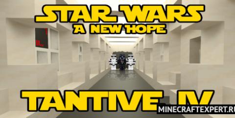 Звёздные войны: Атака на Тантив IV [1.16]
