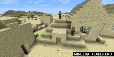 Cид — Храм в пустыне и еще один в деревне [1.12.2]