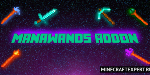 ManaWands [1.17] [1.16] — простая магия