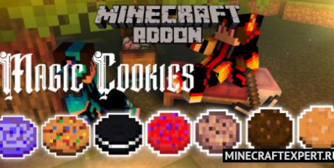 Magic Cookies [1.17] [1.16] — печенье с эффектами