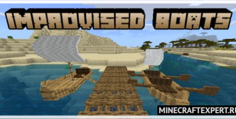 Improvised Boats [1.17] — парусные лодки