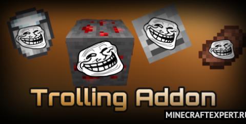 Trolling [1.17] [1.16] — троллинг