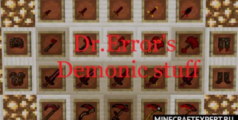 Dr.Error's Demonic Stuff [1.16.5] — демоническое оружие и инструменты