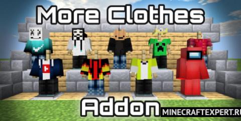 More Clothes [1.16] — много одежды