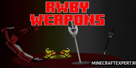 RWBY Weapons [1.16] — огромные 3D оружие