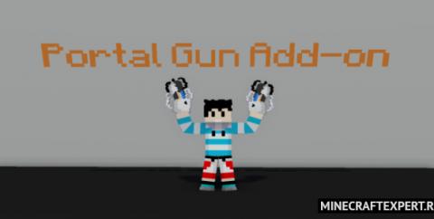 Portal Gun [1.16] [1.14] (портальная пушка)