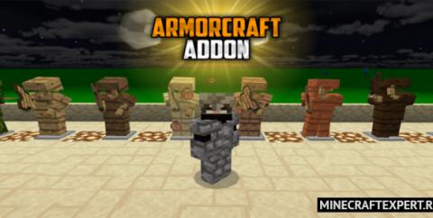 ArmorCraft [1.16] [1.15] [1.14] (много брони)