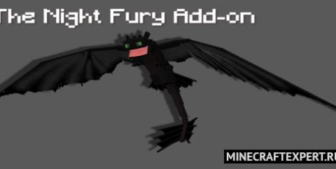 Night Fury [1.17] [1.16] — ночные фурии
