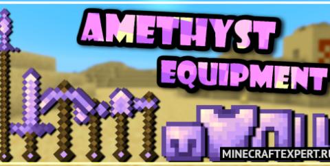 Amethyst Equipment [1.17] — аметистовая броня и инструменты