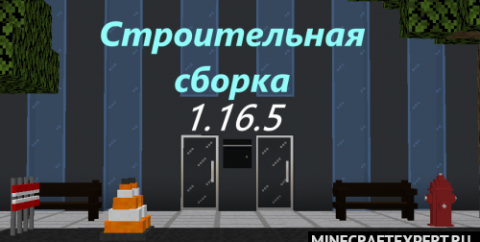 Строительная сборка Майнкрафт [1.16.5] (21 мод)