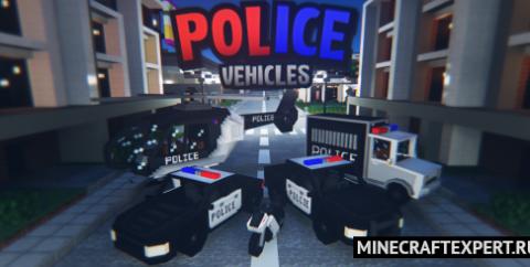 Police Vehicles [1.17] [1.16] — полицейские машины и вертолет