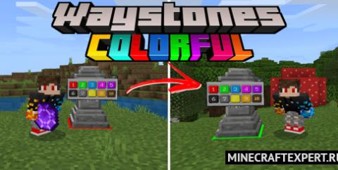 Waystones Colorful [1.17] [1.16] — быстрое перемещение