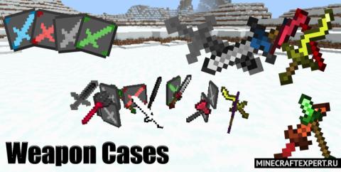 Weapon Cases [1.16] (оружейные кейсы)