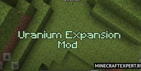 Uranium Expansion [1.17] — Ураниум и ядерная бомба