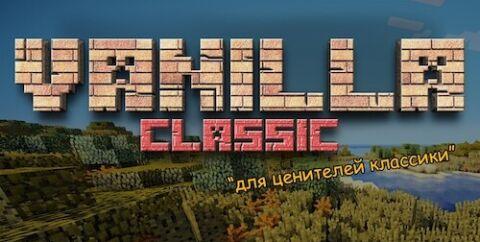 Vanilla Classic — Сборка модов для любителей Ванили [1.12.2] (28 модов)