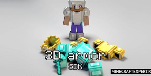 3D Armor [1.16] [1.14] (3D броня)