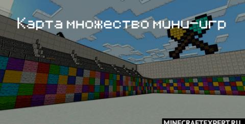 Много мини-игр в Майнкрафт [1.16]