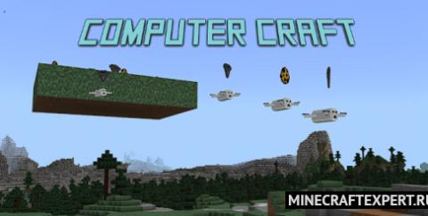 ComputerCraft [1.17] [1.16] — дроны-помощники