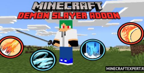 Demon Slayer [1.16] (огненный и водный меч)