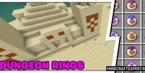 Dungeon Rings [1.16] (кольца в данжах)