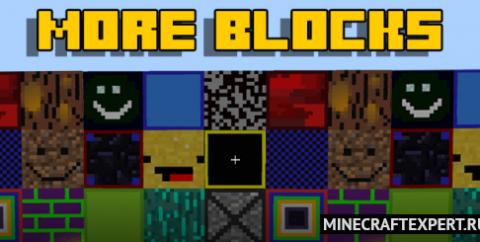 More Blocks [1.17] [1.16] — нестандартные блоки