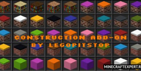 Construction [1.16] (блоки для строительства)