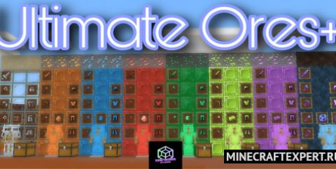 Ultimate Ores [1.16] — новые руды и предметы