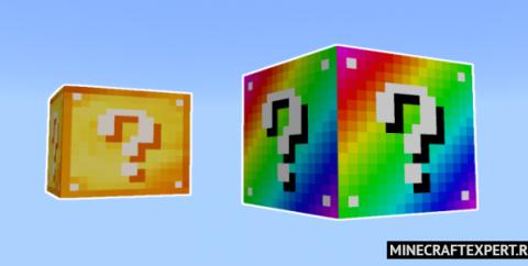 Rainbow Lucky Block [1.16] (радужные лаки блоки)