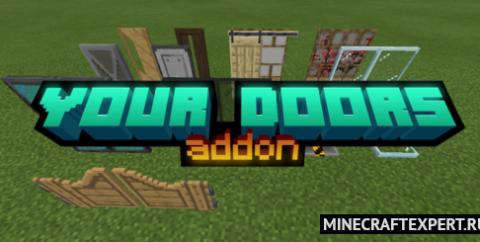 Your Doors [1.17] — новые виды дверей