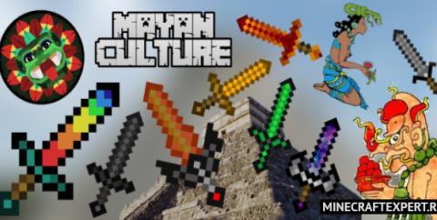 Mayan Swords [1.16] — 10 мечей Майя