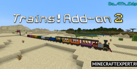Trains! [1.16] — Поезда