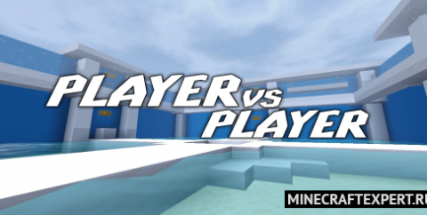 Player VS Player [1.17] — дуэль
