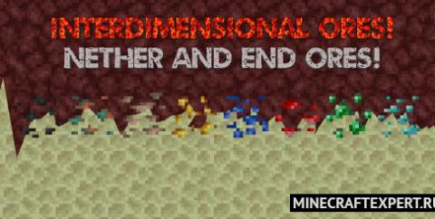 Interdimensional Ores! [1.17] [1.16] — руда в аду и крае